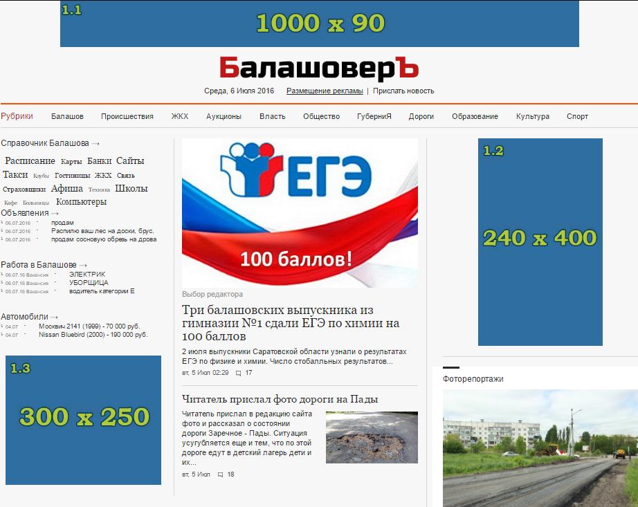 Баннерная реклама сайта бесплатно реклама для владельцев сайта