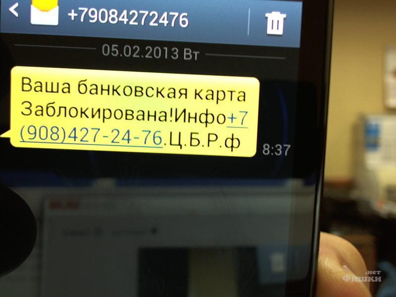 мошенничество с помощью средств мобильной связи недель минуло