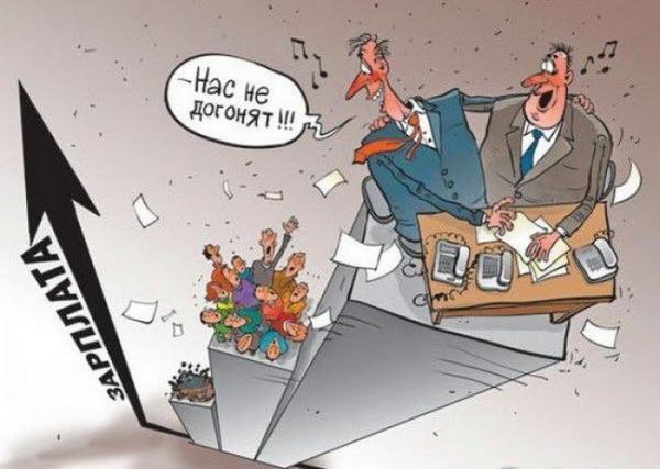 Картинки по запросу Большие зарплаты  чиновников